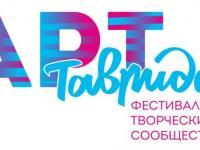 Форум молодых деятелей культуры и искусств «Таврида».