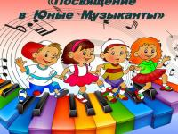 Посвящение в музыканты ДШИ Фрунзе