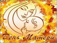День матери Митяевская ДШИ