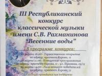 """III РЕСПУБЛИКАНСКИЙ КОНКУРС """"ВЕСЕННИЕ ВОДЫ"""""""