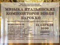 МУЗЫКА ИТАЛЬЯНСКИХ КОМПОЗИТОРОВ ЭПОХИ БАРОККО