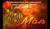 Поздравление учащихся Уютненской ДМШ с 75-летием Великой Победы!